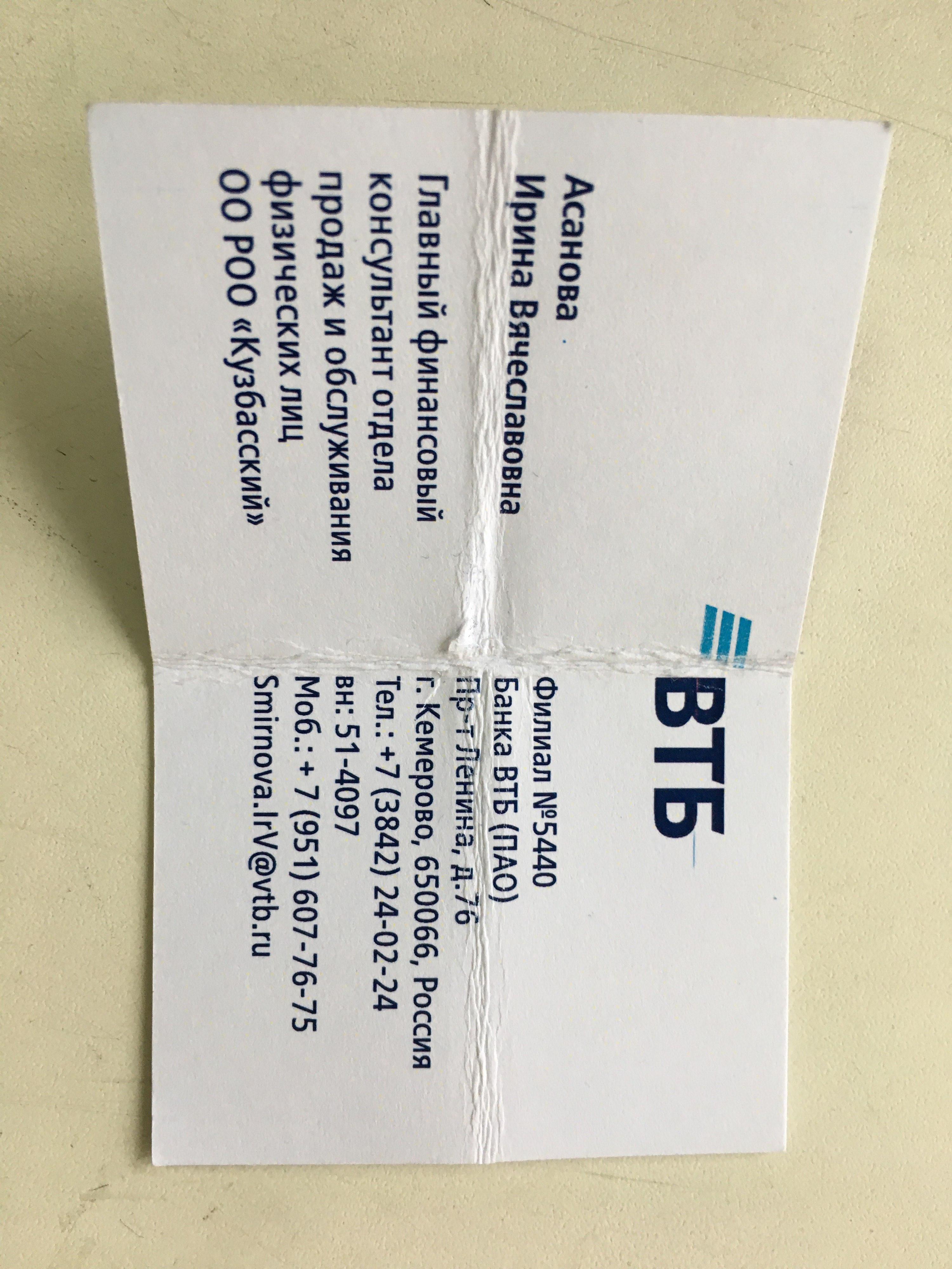 пао банк втб телефон для физических лицоформить кредит онлайн с плохой кредитной историей без отказа астрахань
