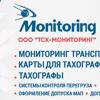 ТСК-МОНИТОРИНГ