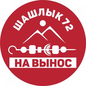 Шашлык72 на вынос
