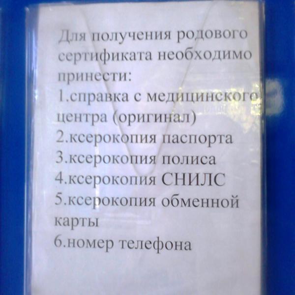 Список документов для получения родового сертификата