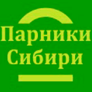 Парники-Сибири