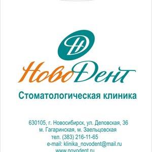 Клиника НовоДент