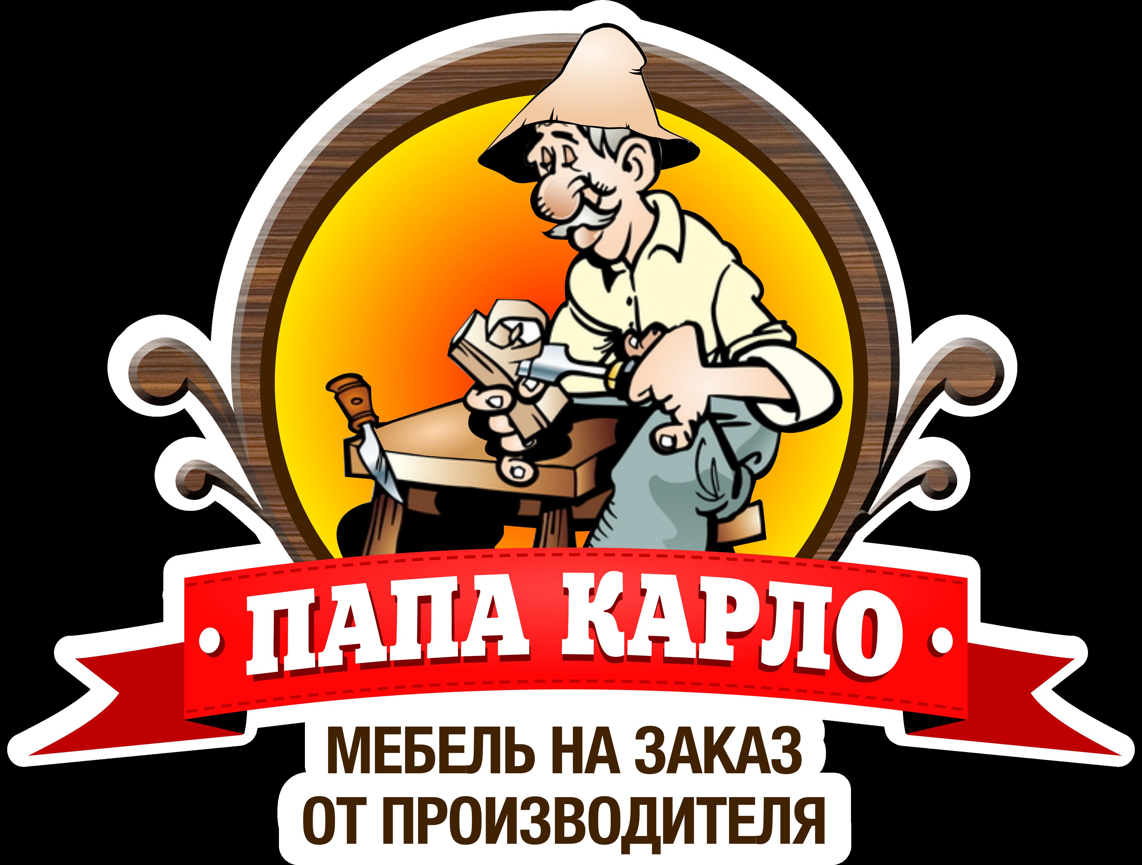 Картинка мастерская папы карло