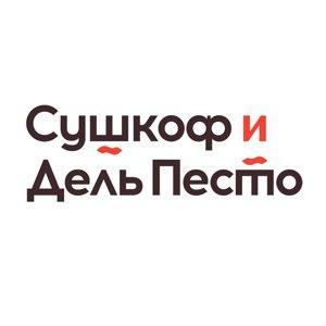Сушкоф и Дель Песто