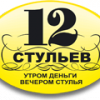 12 Стульев