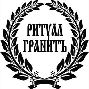 Абалак-РИТУАЛ
