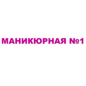 Маникюрная №1