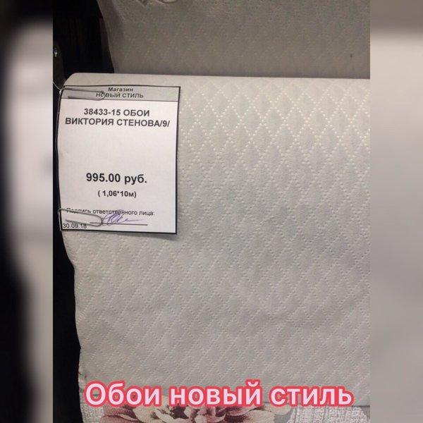 Магазин Новый Стиль Тюмень Каталог