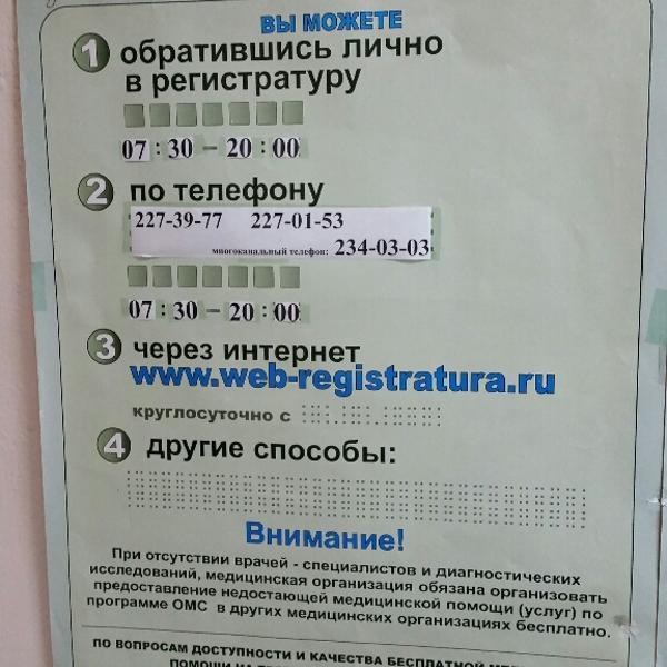 номер телефона регистратуры сельской больницы кемерово