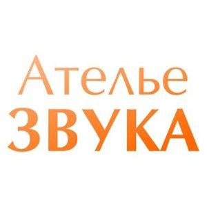 Ателье-Звука, ООО