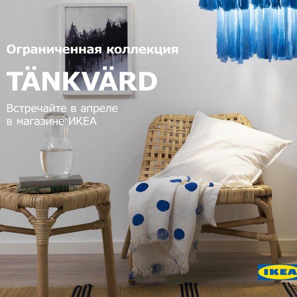икеа магазин мебели и аксессуаров для дома в новосибирске на
