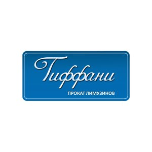 Тиффани-Лимузин