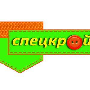 СпецКрой