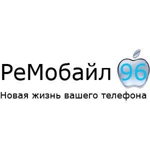 РеМобайл 96