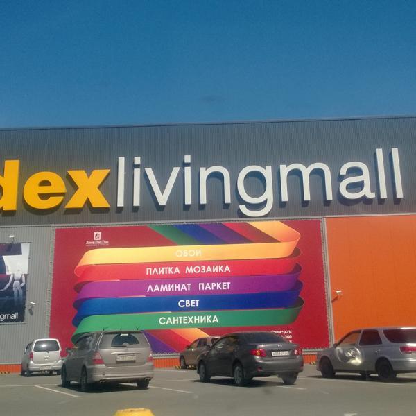 Магазин товаров для дома - Index Living Mall
