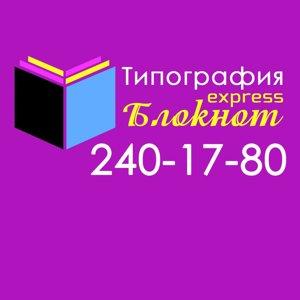 Блокнот-Экспресс