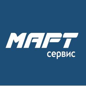 МАРТ-СЕРВИС