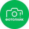 ФОТОЛАЙК