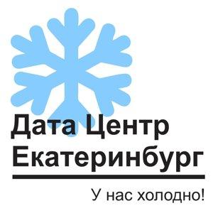 Дата-Центр Екатеринбург