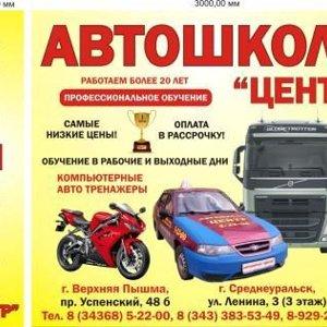 Автошкола-Центр