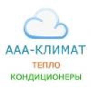 ААА-Климат