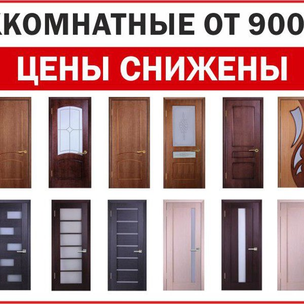 Где купить дешевые двери в новосибирске