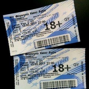 Кино в ауре цена билета как купить онлайн билет в кино астана