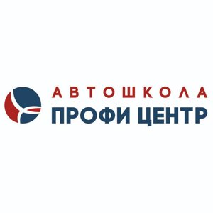 Автошкола ПРОФИ ЦЕНТР
