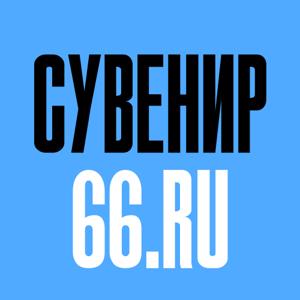 Сувенир66