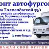 rem-furgon