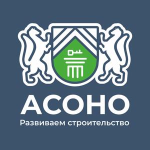 Ассоциация строительных организаций Новосибирской области