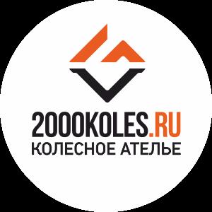 2000 колес
