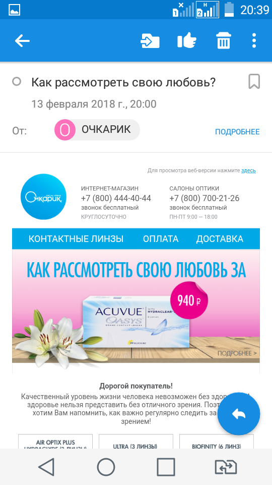 Очкарик Линзы Екатеринбург Интернет Магазин