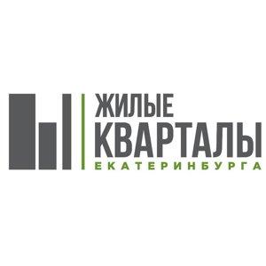 Жилые Кварталы Екатеринбурга