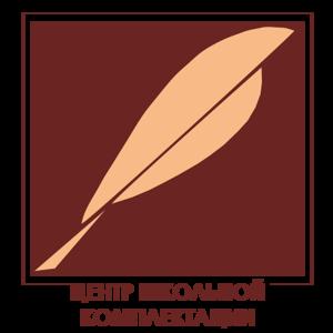 Центр Школьной Комплектации, ООО