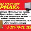 Ермак24