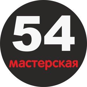 Мастерская 54