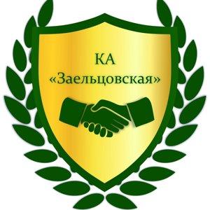 бесплатная юридическая консультация в новосибирске заельцовский район