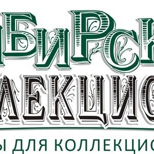 Сибирский коллекционер
