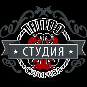 Тату-Студия Суворова