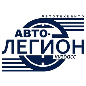 АВТО-ЛЕГИОН