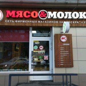 Магазин Искра Красноярск