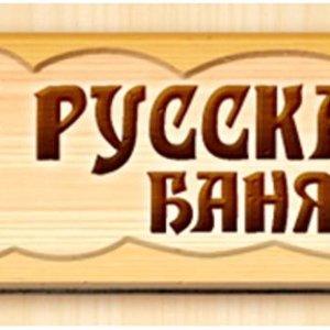 Баня на Чкалова
