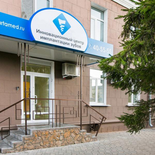 Инновационный центр имплантации зубов Спартамед на Ленинградской площади, 6