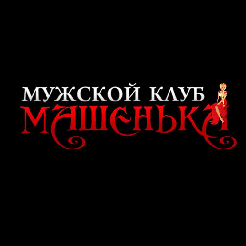 Стриптиз клуб машенька томска клуб на горьковской ночной