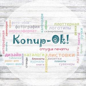 Копир-Ok!