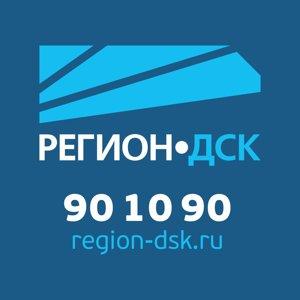Регион ДСК
