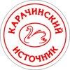 Карачинский источник