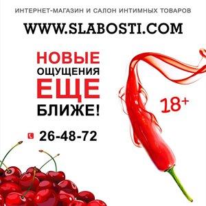 Slabosti.com