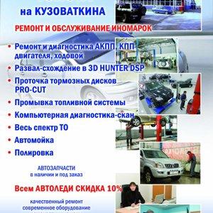 Тойота на Кузоваткина